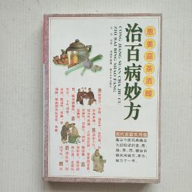 《葱姜蒜茶酒醋治百病妙方》正版图书