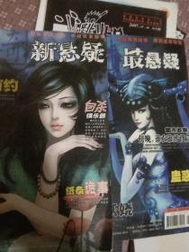 中华传奇之新悬疑(.。两本合售。)