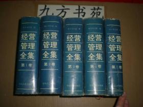 经营管理全集 第1--5卷全 精装本