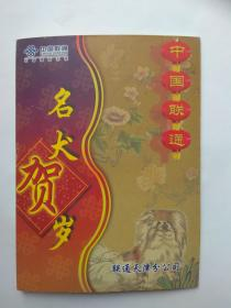 中国联通IP卡-名犬贺岁【世界名犬24枚全】中国联通天津分公司发行量1000 套