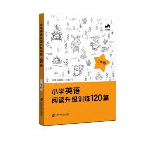 小学英语阅读升级训练120篇(二年级)