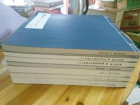 康有为手稿(大4开宣纸精印 典藏版 全八册印200套)原价8800元无函套 不包邮