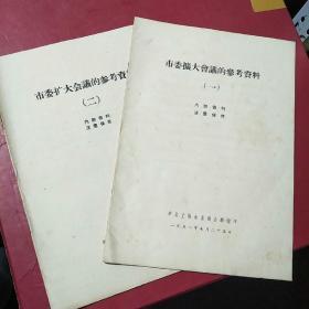 胡守钧小集团的有关材料 市委扩大会议的参考资料, 等10册合售