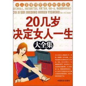 满29包邮 20几岁决定女人一生大全集》 葛红明 中国商业出版社 2008年06月