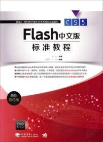 Flash CS5中文版标准教程