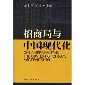 招商局与中国现代化