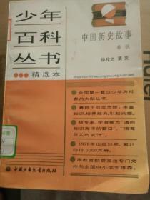 少年百科丛书精选本---75中国历史故事--春秋