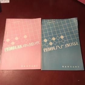 围棋入门知识  围棋基本战术  2册合售