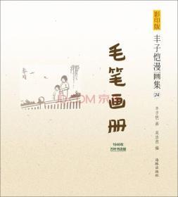 影印版丰子恺漫画集(24):毛笔画册(1946年万叶书店版)