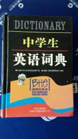 中学生英语词典