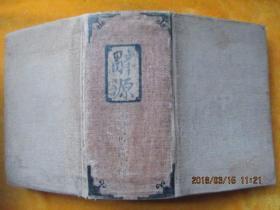《辞源》正续编合订本-附四角号码索引,商务印书馆出版(有书衣)