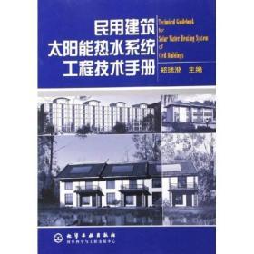 民用建筑太阳能热水系统工程技术手册