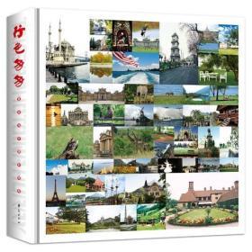 《行色匆匆》(夏林海外摄影集——一本书带你把世界看遍)