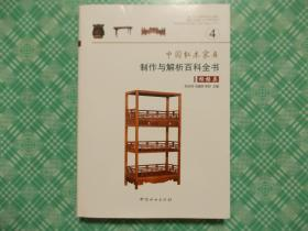中国红木家具制作与解析百科全书4:柜格类