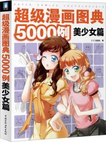 超级漫画图典5000例·美少女篇