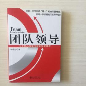 团队领导:九大核心技能造就新型管理者