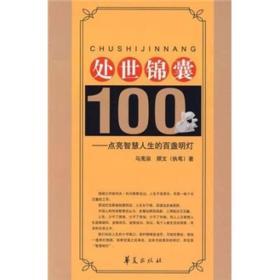 处世锦囊100