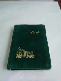 北京日记 36开日记本