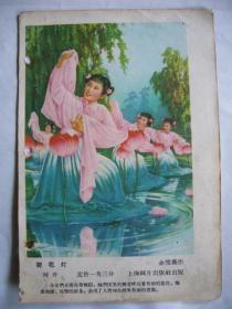 荷花灯(五十年代年画缩页) 金雪尘作 小32开 上海画片出版社出版