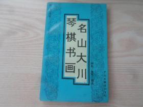 琴棋书画名山大川