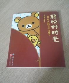 轻松好时光:轻松小熊的生活2