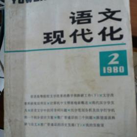 语文现代化(1980 2)