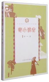 寄小读者(中国现代儿童文学典藏)