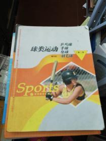 球类运动:乒乓球·手球·垒球·羽毛球(第2版)