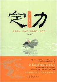 定力:守住一颗宁静的心 韦渡 中国华侨出版社 9787511330444
