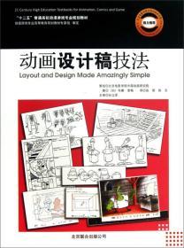 """动画设计稿技法/""""十二五""""普通高校动漫游戏专业规划教材"""