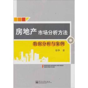 房地产市场分析方法