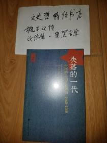 失落的一代:中国的上山下乡运动1968-1980(16开增订版 全一册)。。。。。