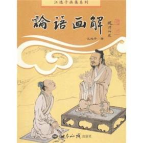 江逸子画集系列:论语画解H