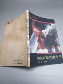 刘国章 编译 如何征服英俊少男  ( 实物如图示 注意看品相描述)