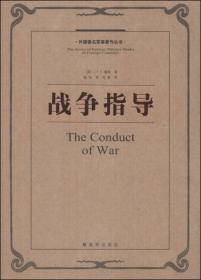外国著名军事著作丛书:战争指导、谋略、总体战、兵法简述、兵法共5册合售