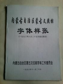 内蒙古自治区蒙古文照排字体样张 蒙文