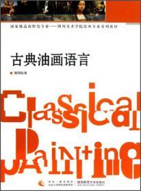 【二手包邮】古典油画语言 庞茂琨 西南师范大学出版社