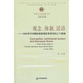 观念体制话语 朱天中国书籍出版社 9787506828284