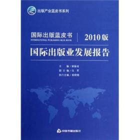 国际出版业发展报告:2010版