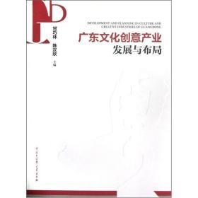 送书签lt-9787500088202-广东文化创意产业发展与布局