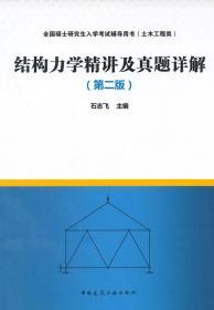 结构力学精讲及真题详解(第二版)石志飞