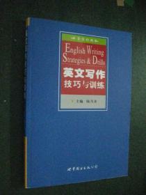 英文写作技巧与训练
