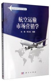 航空运输市场营销学白杨,李卫红