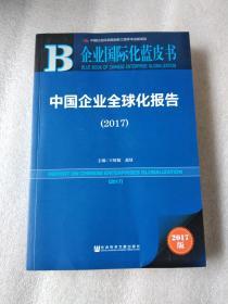 皮书系列·企业国际化蓝皮书:中国企业全球化报告(2017)
