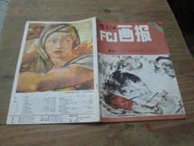 富春江画报《1983年第12期》