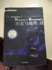 历史与地理之谜