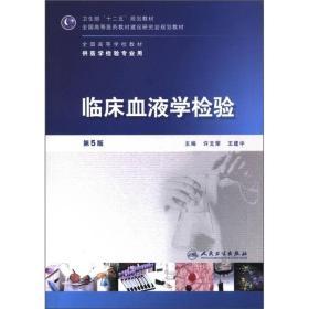 全国高等学校教材:临床血液学检验(第5版)(供医学检验专业用)