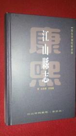 康熙江山县志---简化字现代标点本