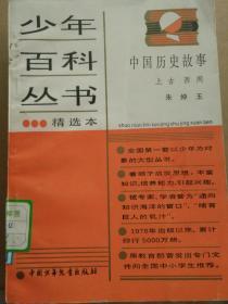 少年百科丛书 精选本 74: 中国历史故事 上古 西周