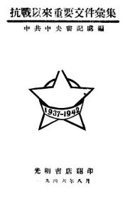 (复印本)民国版 抗战以来重要文件汇集-中共中央书记处-光明书店翻印